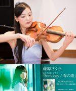 【メディア出演事例】歌手・女優の藤原さくらさんのシングル リリースミュージックビデオにヴァイオリン奏者が参加させて頂きました