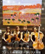 【 演奏派遣事例】 オーストラリア大使館式典に出演