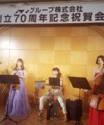 【演奏派遣事例】グループ企業創立70周年祝賀会に名古屋マリオットホテル遠征