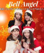 クリスマス演奏依頼/演奏派遣 ハンドベルユニット「BellAngel」&「クリスマスシンフォニー」
