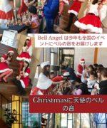 クリスマス演奏依頼/演奏派遣 ハンドベルユニット「BellAngel」
