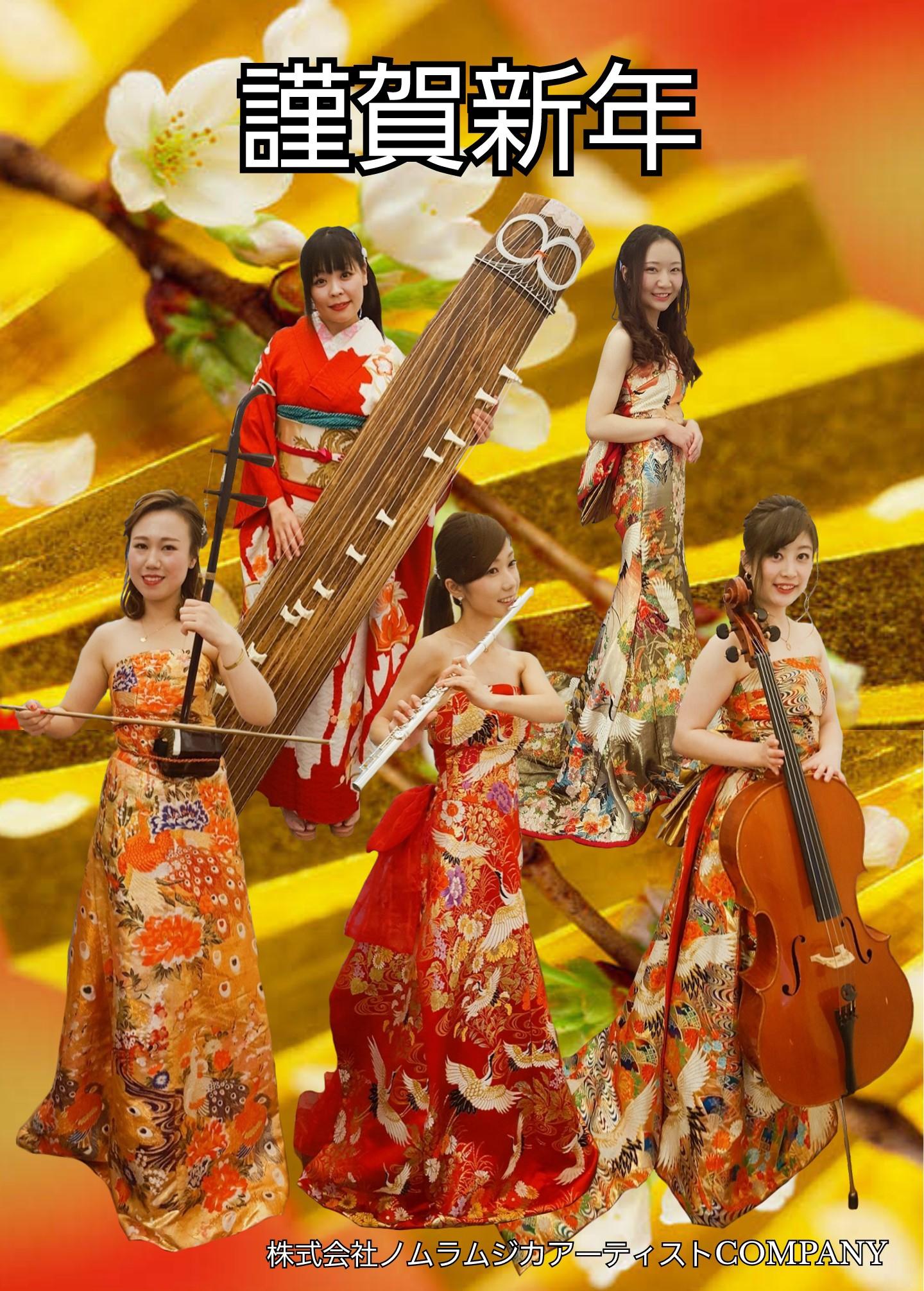 演奏家新年の画像