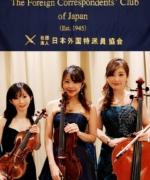 【演奏依頼事例】日本外国人特派員協会での記念式典演奏『フェリスTrio』