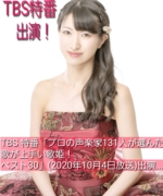【テレビ出演】TBS 特番「プロの声楽家131人が選んだ歌が上手い歌姫!ベスト30に出演いたしました